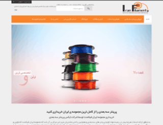iranfilament.com screenshot