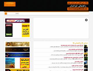 iranianyelloweb.com screenshot