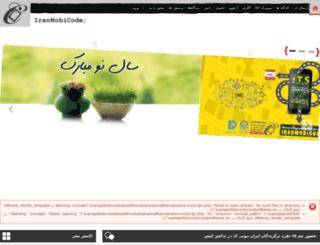 iranmobicode.ir screenshot