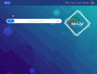 irannamayeh.com screenshot