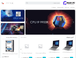 iranpc.com screenshot