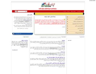 iranpharma.com screenshot