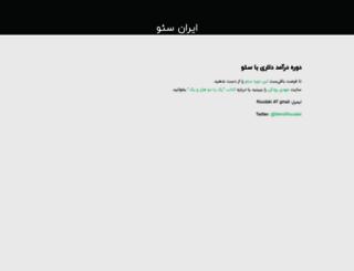 iranseo.com screenshot