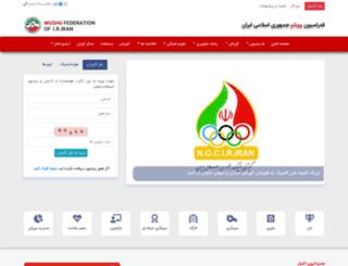 iranwushufed.ir screenshot