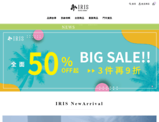 iris.com.tw screenshot