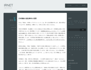 irnet.co.jp screenshot