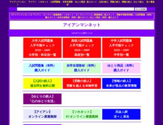 ironmannet.com screenshot