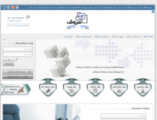 irpq.ir screenshot