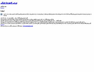 irvermicompost.persiangig.com screenshot