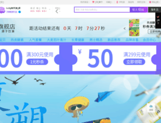 isdg.tmall.hk screenshot