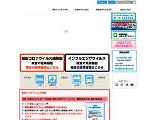 iseikaihp.or.jp screenshot