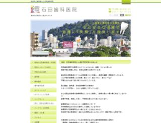 ishida-shika.info screenshot
