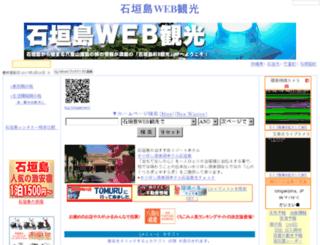 ishigaki.net screenshot
