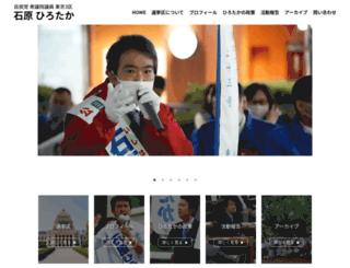 ishihara-hirotaka.com screenshot
