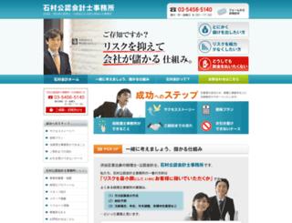 ishimura-kaikei.jp screenshot