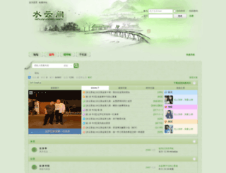 ishuiyunjian.com screenshot