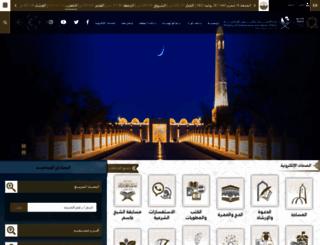 islam.gov.qa screenshot