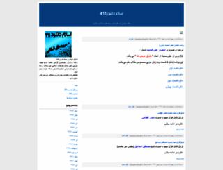 islamdownload411.blogfa.com screenshot