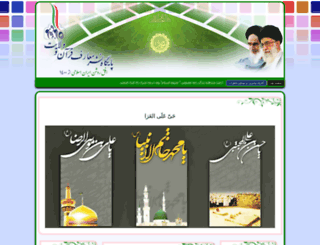 islamicworld.ir screenshot