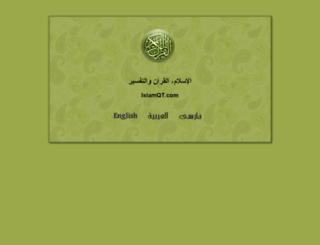 islamqt.com screenshot