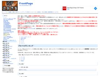 isp.oshietekun.net screenshot