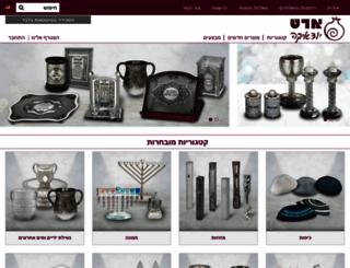 israel-judaica.com screenshot