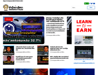 isranews.org screenshot
