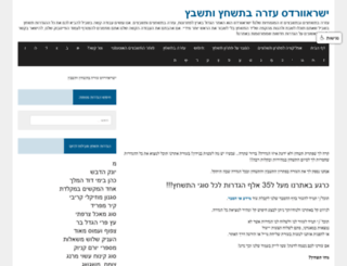 israwords.com screenshot