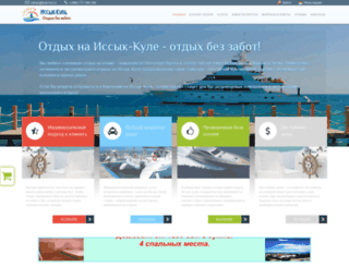 issik-kul.ru screenshot