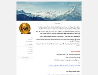 istgahebourse.blogfa.com screenshot
