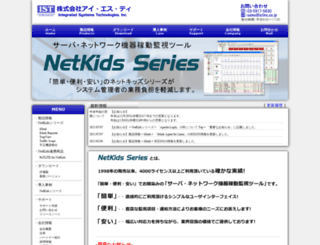 istinc.co.jp screenshot