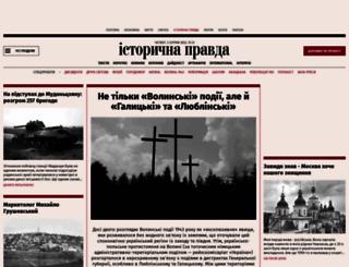 istpravda.com.ua screenshot