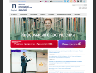 istu.edu screenshot