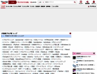 it.blogmura.com screenshot