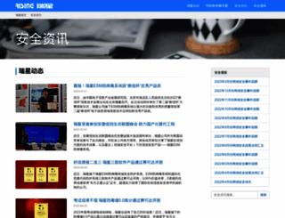it.rising.com.cn screenshot