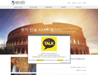 italycitytour.co.kr screenshot