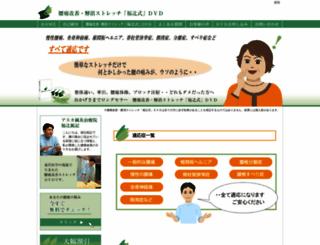 itami-nai.com screenshot