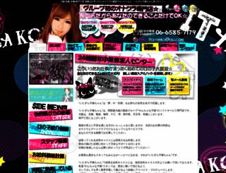 itazurakoneko.jp screenshot
