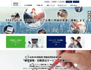 itec.co.jp screenshot