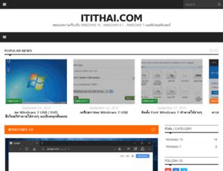 itithai.com screenshot