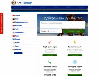 itour.ua screenshot
