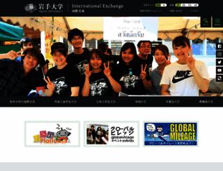 iuic.iwate-u.ac.jp screenshot
