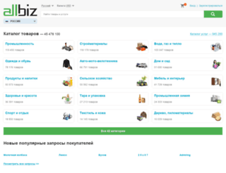 ivanovo.all.biz screenshot