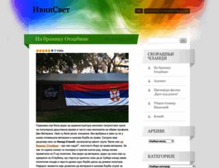 ivinsvet.wordpress.com screenshot
