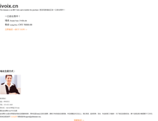ivoix.cn screenshot