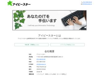 ivystar.jp screenshot
