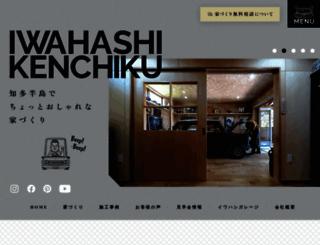 iwahashi-home.co.jp screenshot