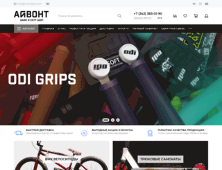 iwantbike.com screenshot