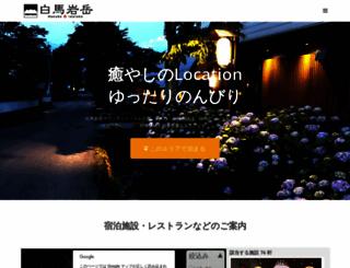 iwatake.jp screenshot