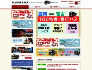 iwate-kenpokubus.co.jp screenshot